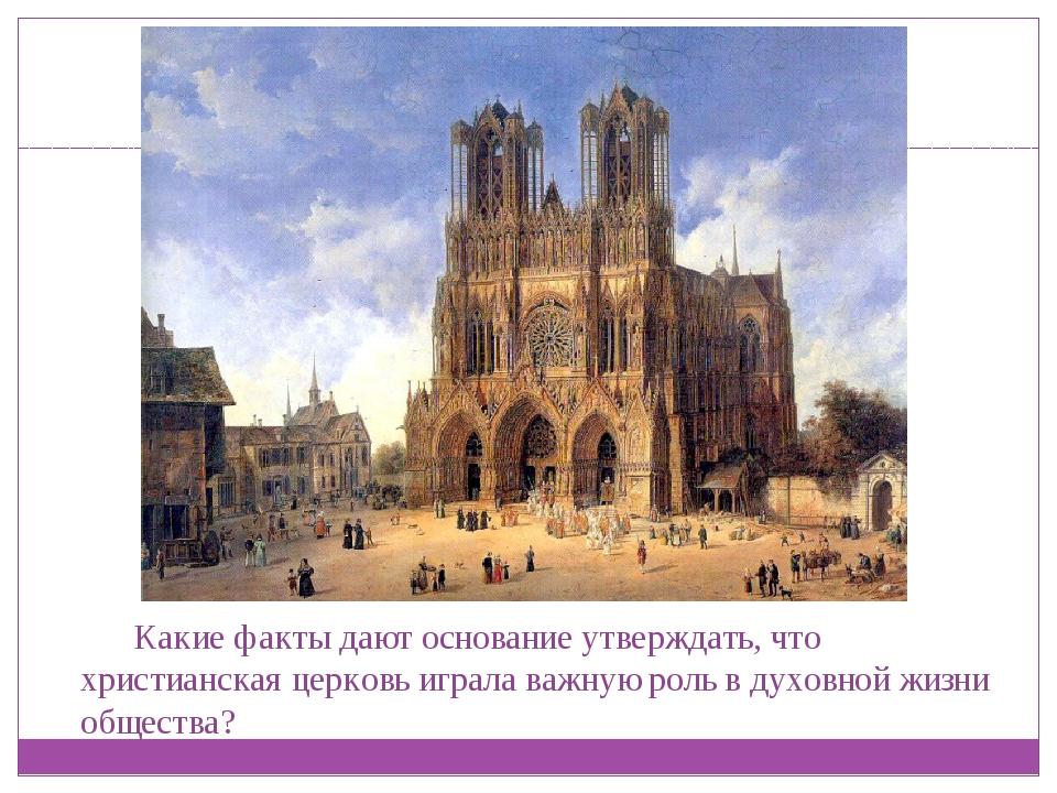 Какие факты дают основание утверждать, что христианская церковь играла важну...