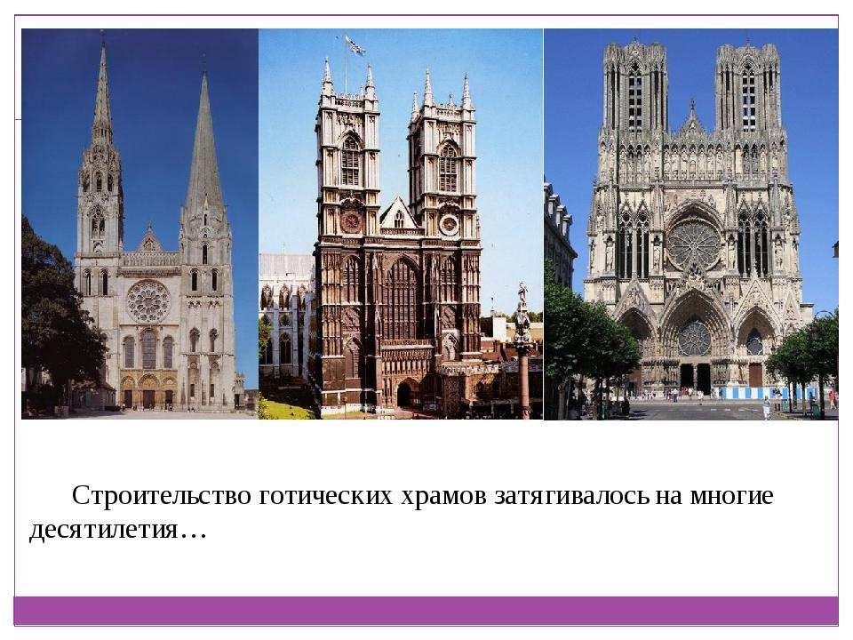 Строительство готических храмов затягивалось на многие десятилетия… Возведен...