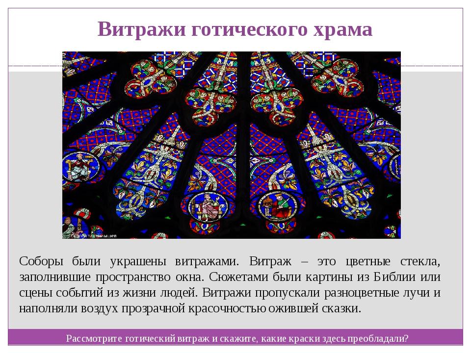 Витражи готического храма Рассмотрите готический витраж и скажите, какие крас...