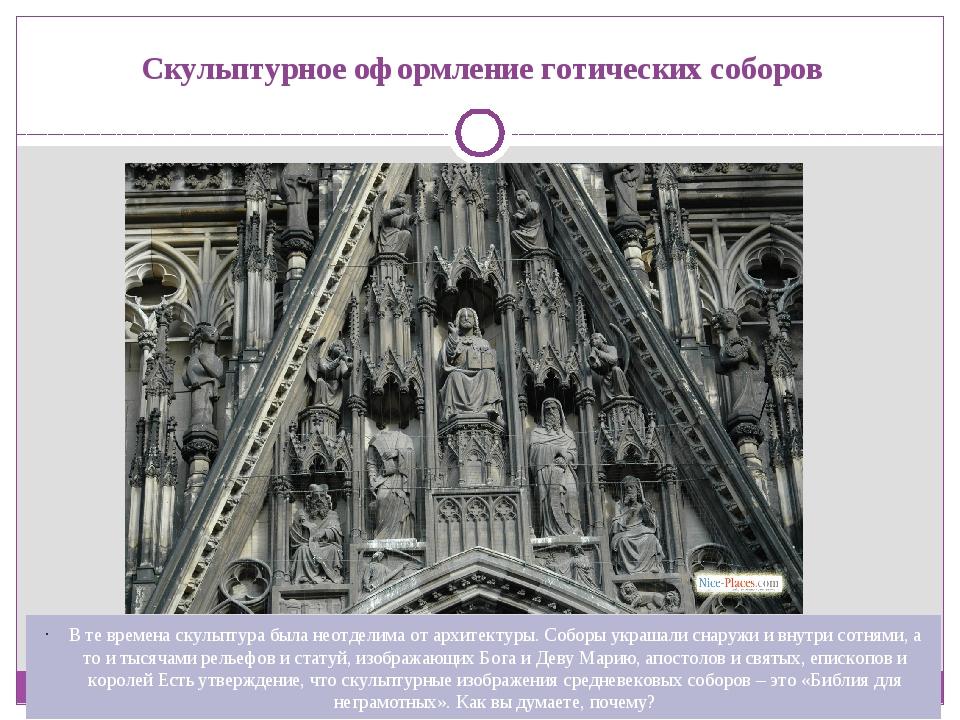 Скульптурное оформление готических соборов В те времена скульптура была неотд...