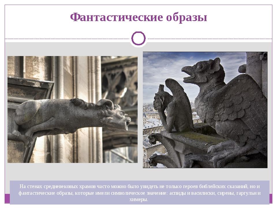Фантастические образы На стенах средневековых храмов часто можно было увидеть...