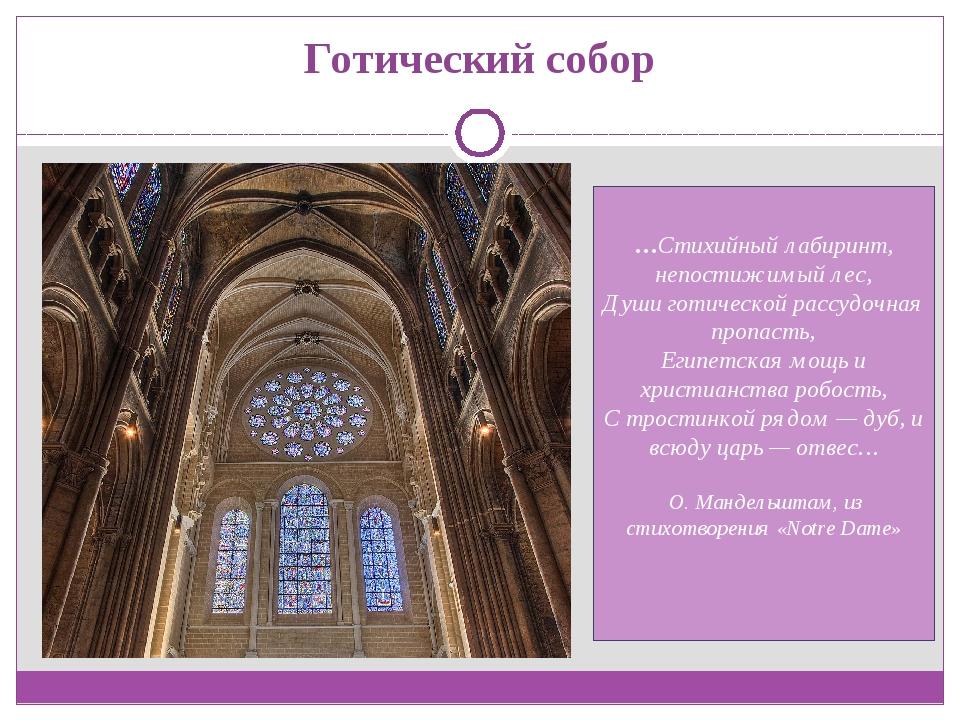 Готический собор …Стихийный лабиринт, непостижимый лес, Души готической рассу...