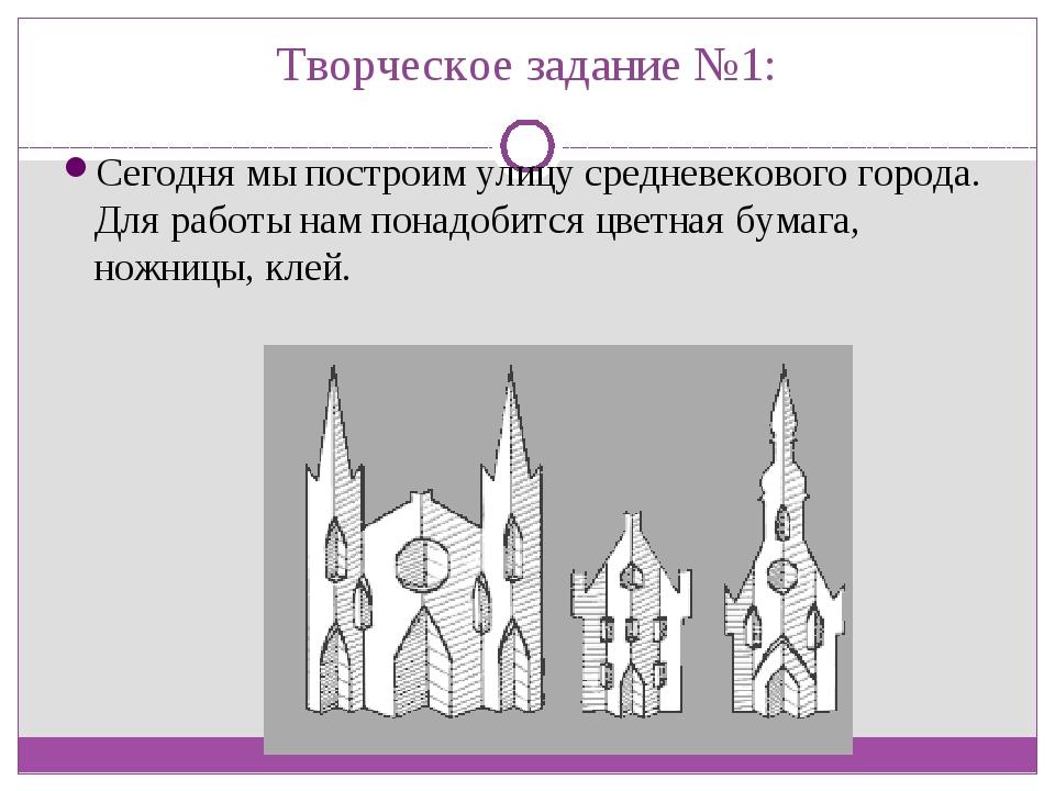 Творческое задание №1: Сегодня мы построим улицу средневекового города. Для р...