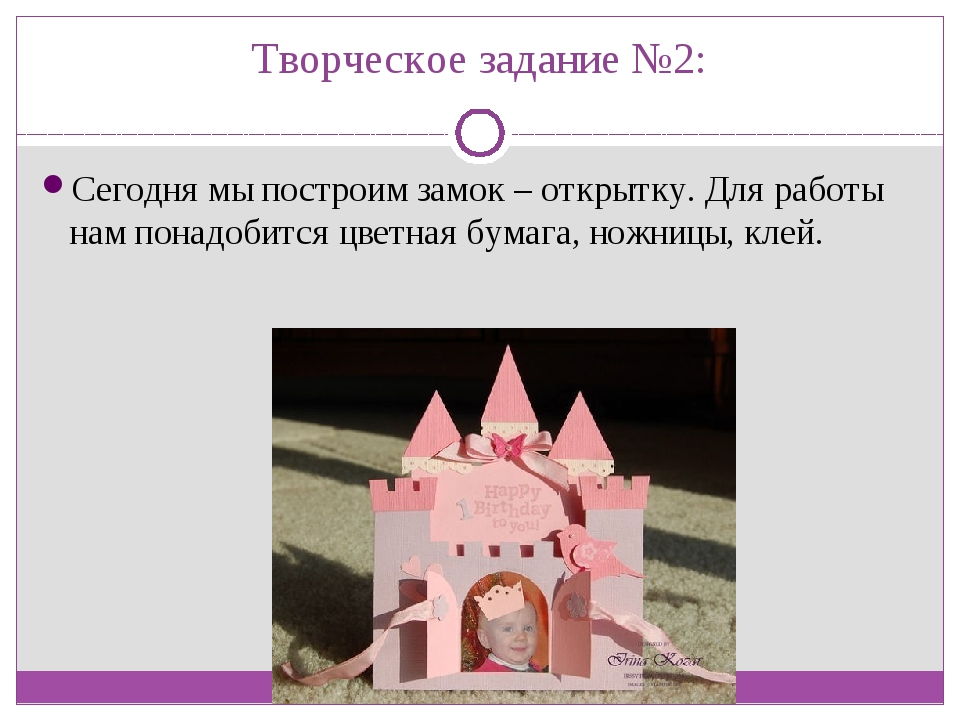 Творческое задание №2: Сегодня мы построим замок – открытку. Для работы нам п...