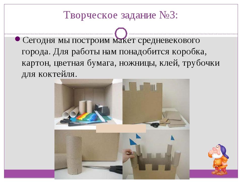 Творческое задание №3: Сегодня мы построим макет средневекового города. Для р...