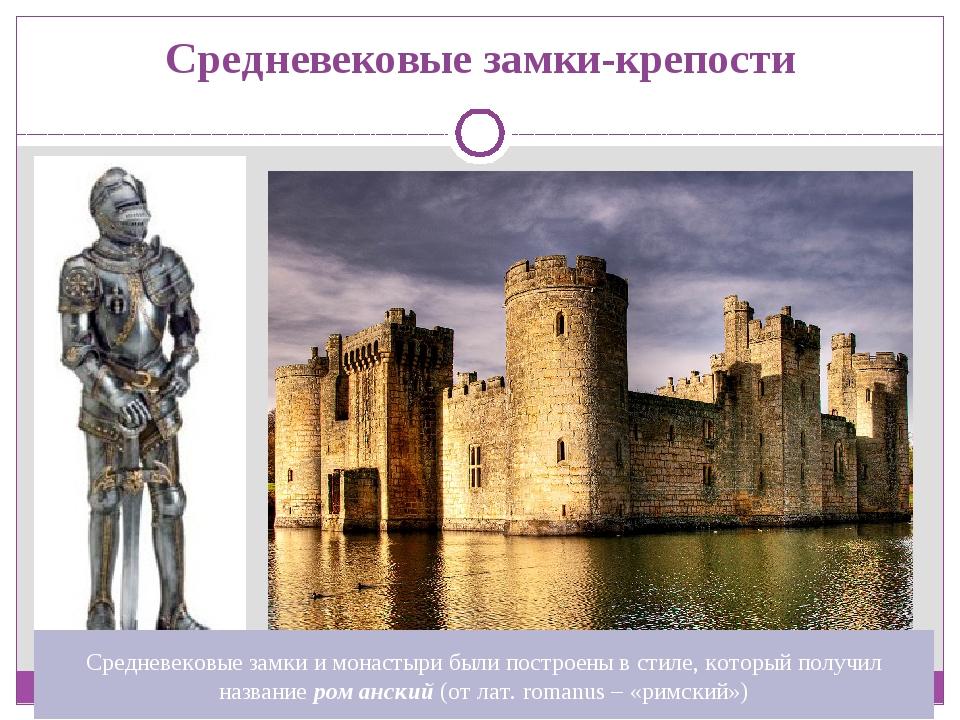 Средневековые замки-крепости Средневековые замки и монастыри были построены в...