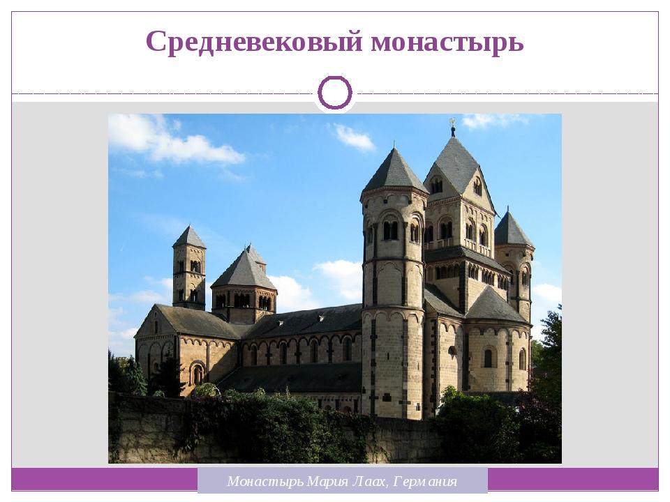 Средневековый монастырь Монастырь Мария Лаах, Германия