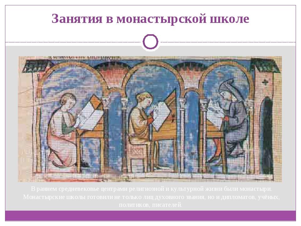 Занятия в монастырской школе В раннем средневековье центрами религиозной и ку...