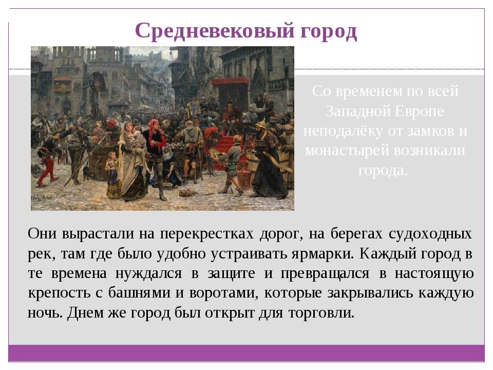 Средневековый город Со временем по всей Западной Европе неподалёку от замков...