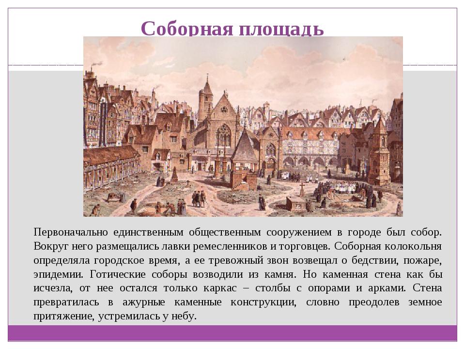 Соборная площадь Первоначально единственным общественным сооружением в городе...