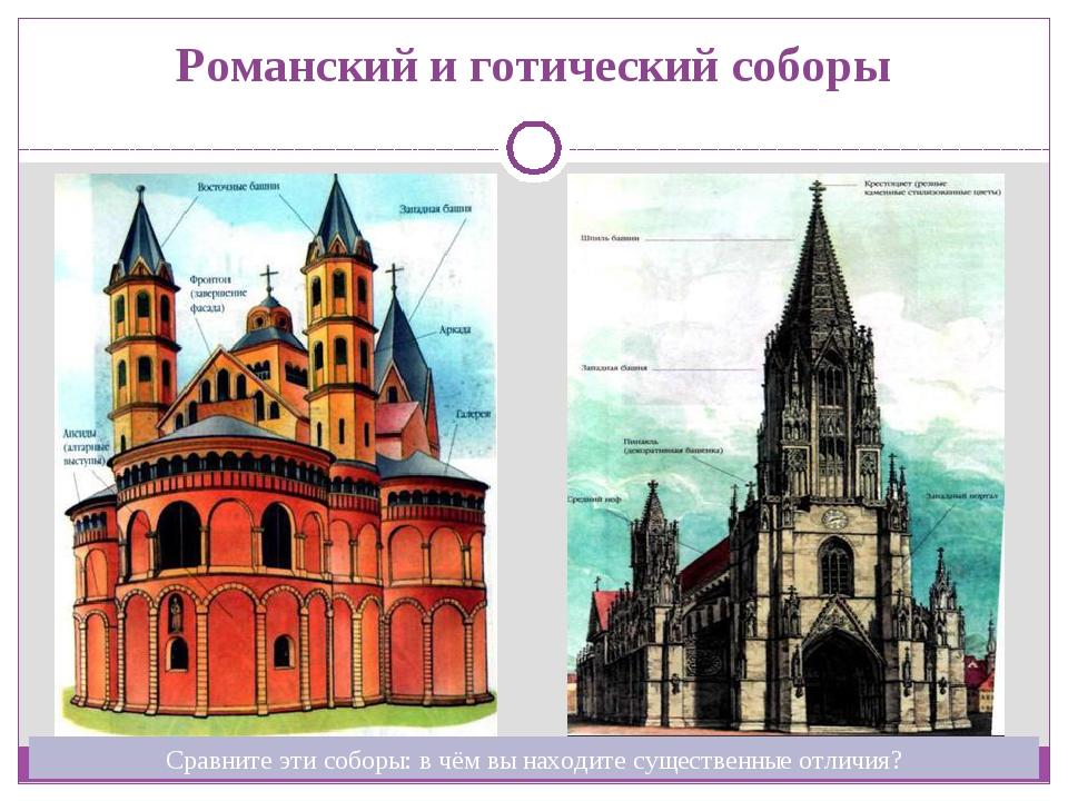 Романский и готический соборы Сравните эти соборы: в чём вы находите существе...