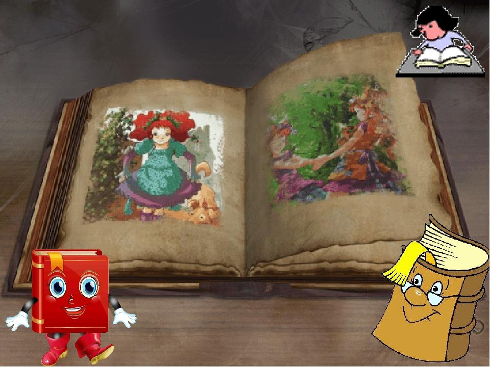 Картинка анимашка книга, гиф
