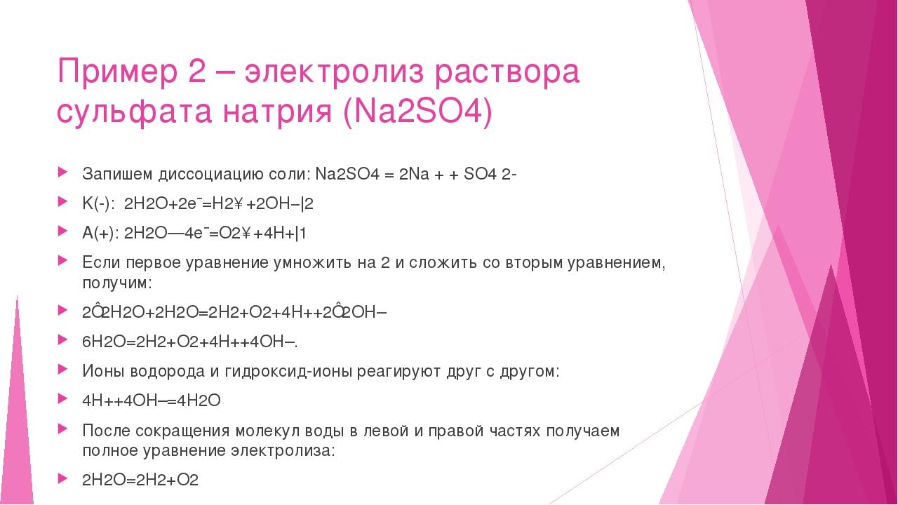 Пример 2 – электролиз раствора сульфата натрия (Na2SO4) Запишем диссоциацию с...