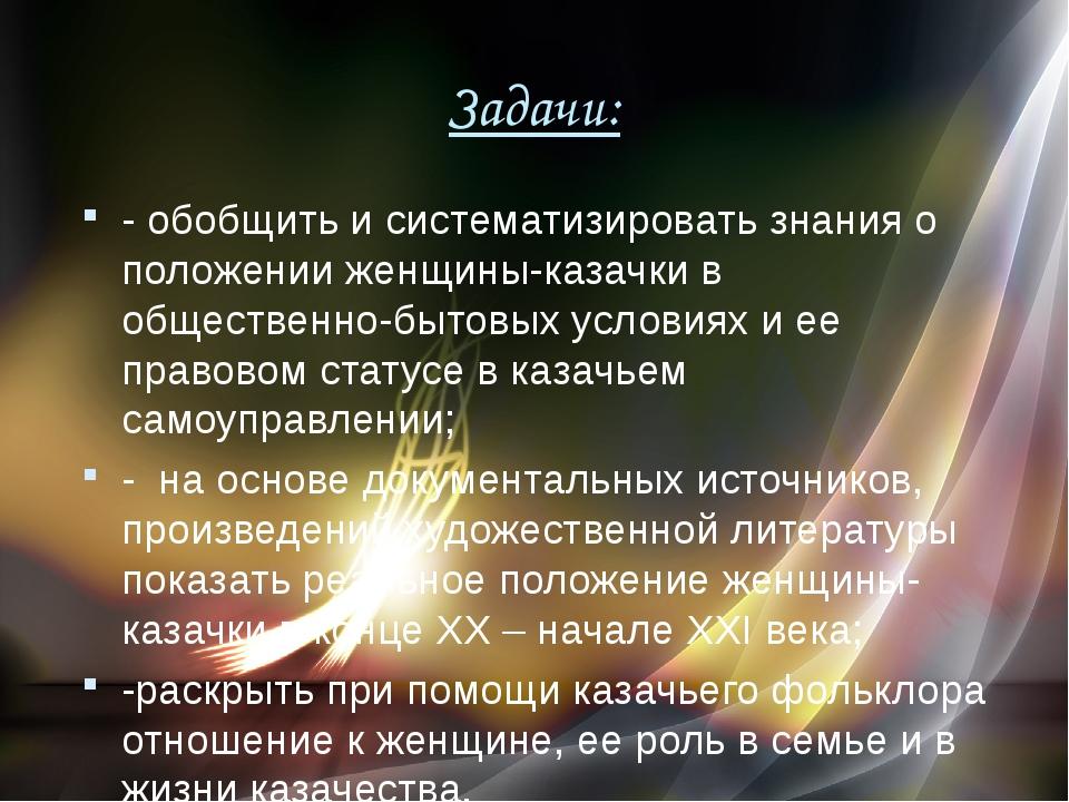 Задачи: - обобщить и систематизировать знания о положении женщины-казачки в о...