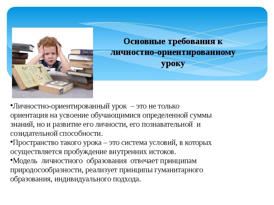 Основные требования к личностно-ориентированному уроку Личностно-ориентирова...