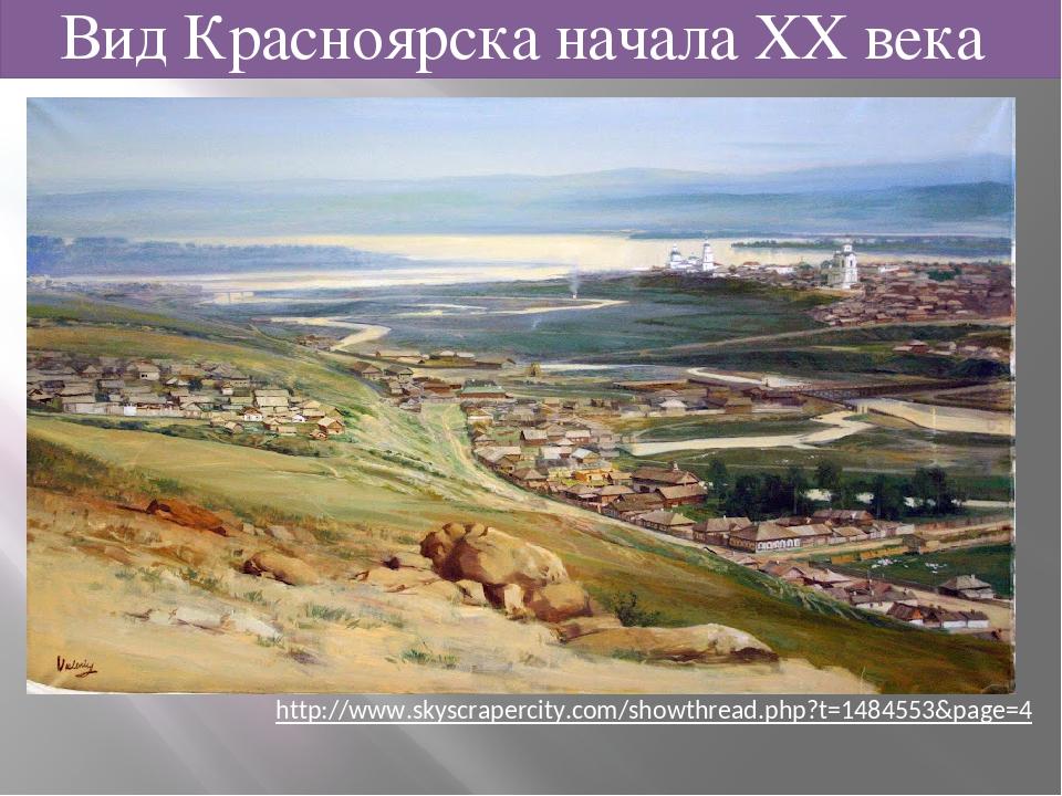 http://www.skyscrapercity.com/showthread.php?t=1484553&page=4 Вид Красноярск...