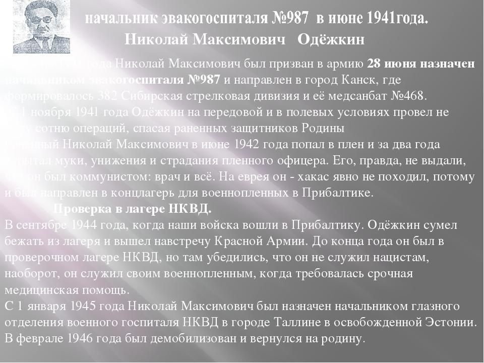 26 июня 1941 года Николай Максимович был призван в армию 28 июня назначен на...