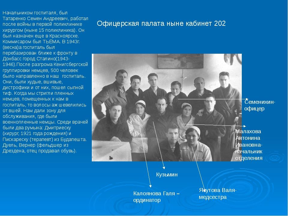 Офицерская палата ныне кабинет 202 Калоянова Галя –ординатор Ясутова Валя-мед...
