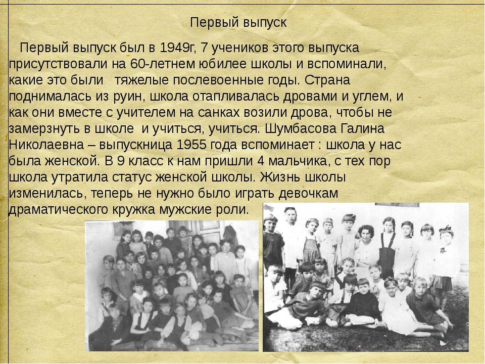 Первый выпуск Первый выпуск был в 1949г, 7 учеников этого выпуска присутствов...