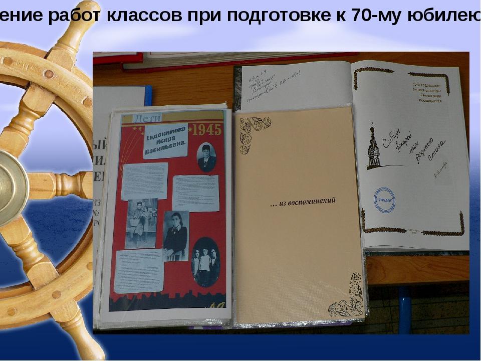 Обобщение работ классов при подготовке к 70-му юбилею школы.