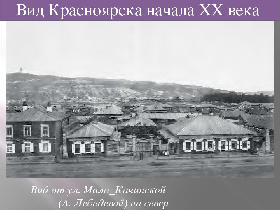 Вид от ул. Мало_Качинской (А. Лебедевой) на север Вид Красноярска начал...