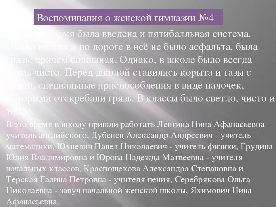 Воспоминания о женской гимназии №4 В это же время была введена и пятибалльна...