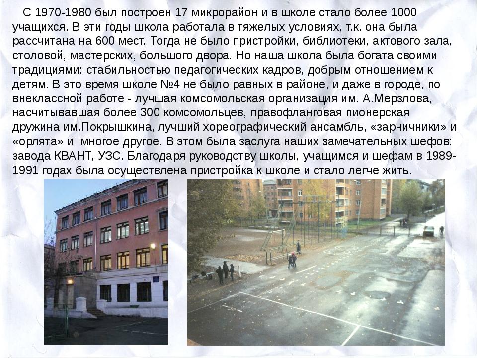 С 1970-1980 был построен 17 микрорайон и в школе стало более 1000 учащихся....