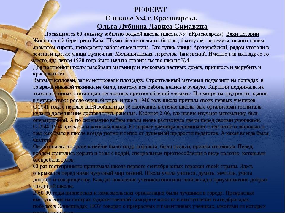 РЕФЕРАТ О школе №4 г. Красноярска. Ольга Лубнина Лариса Симавина Посвящается...