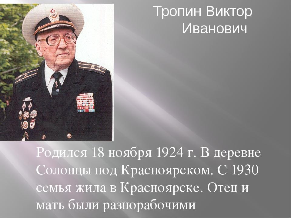 Тропин Виктор Иванович Родился 18 ноября 1924 г. В деревне Солонцы под Красно...