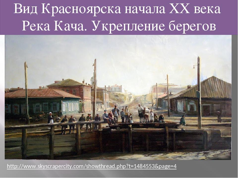 Вид Красноярска начала XX века Река Кача. Укрепление берегов http://www.skys...