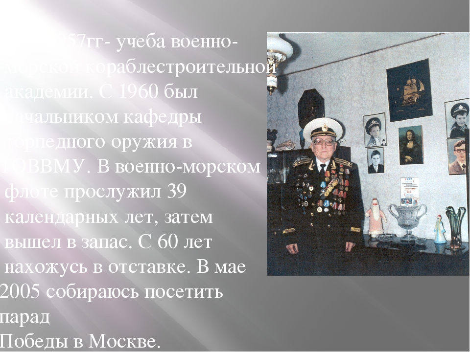 1954-1957гг- учеба военно- морской кораблестроительной академии. С 1960 был н...