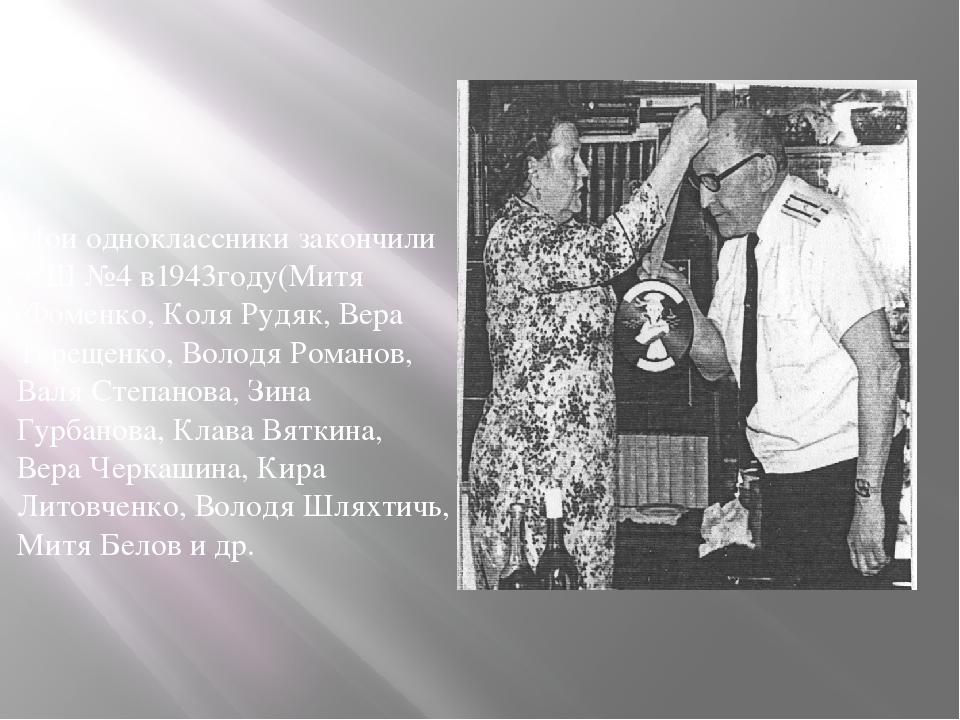 Мои одноклассники закончили СШ №4 в1943году(Митя Фоменко, Коля Рудяк, Вера Те...