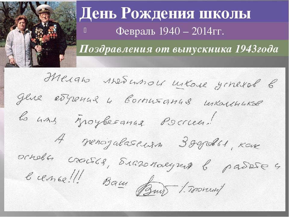 День Рождения школы Февраль 1940 – 2014гг. Поздравления от выпускника 1943года