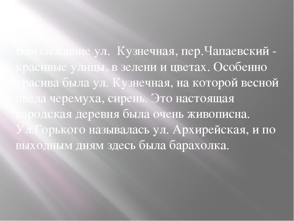 Близлежащие ул. Кузнечная, пер.Чапаевский - красивые улицы, в зелени и цвета...