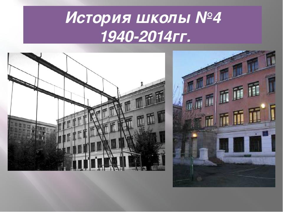 История школы №4 1940-2014гг.