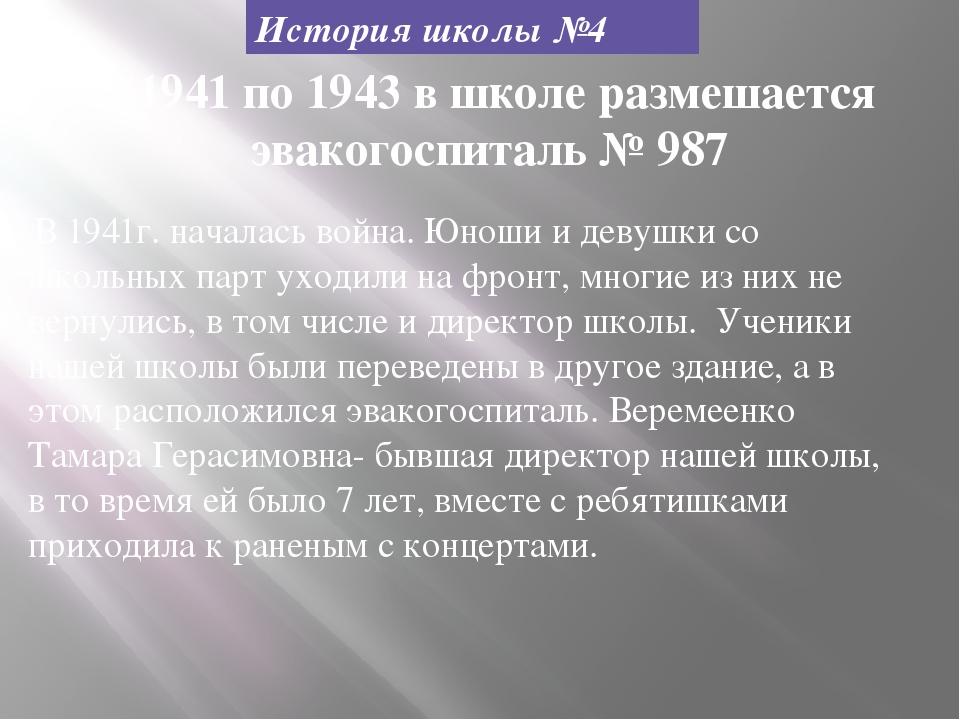 История школы №4 В 1941г. началась война. Юноши и девушки со школьных парт у...