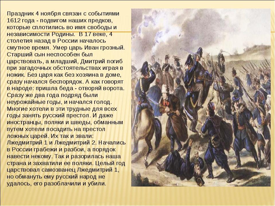 Праздник 4 ноября связан с событиями 1612 года - подвигом наших предков, кото...