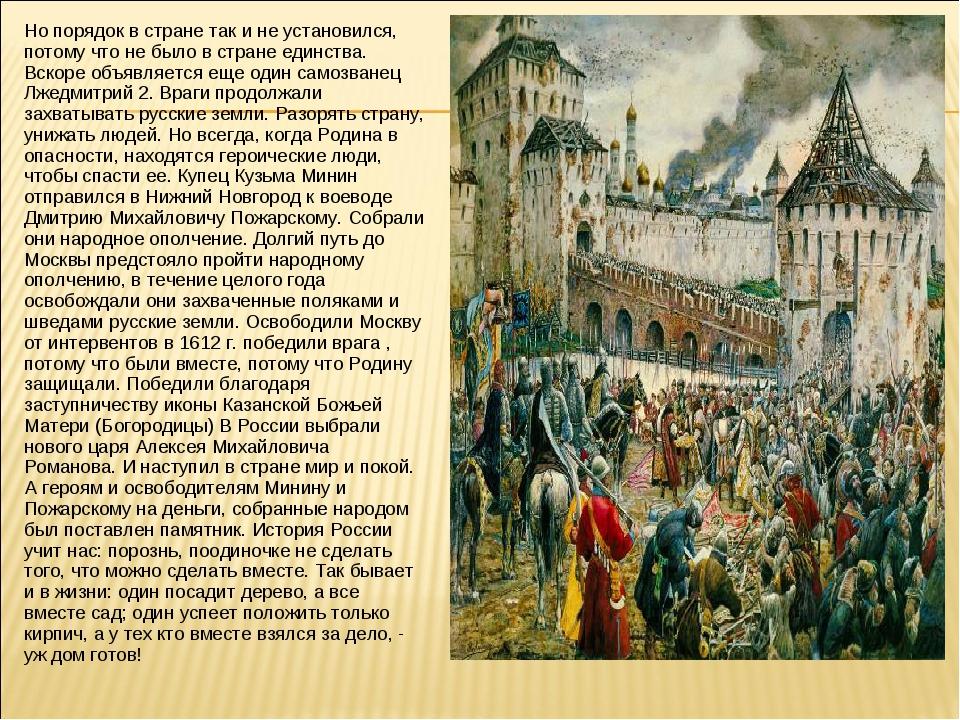 Но порядок в стране так и не установился, потому что не было в стране единств...