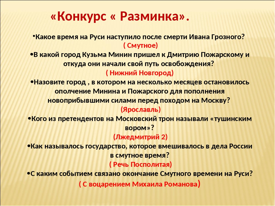 «Конкурс « Разминка». Какое время на Руси наступило после смерти Ивана Грозно...