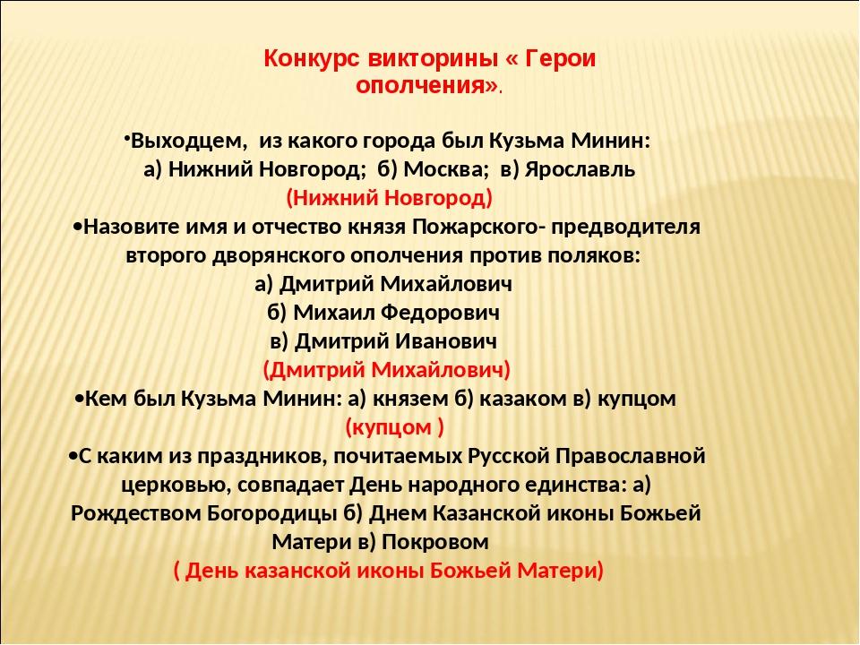 Выходцем, из какого города был Кузьма Минин: а) Нижний Новгород; б) Москва; в...