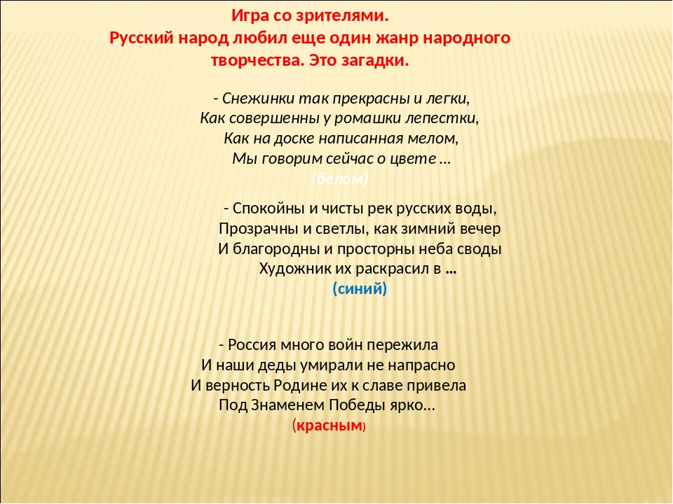 Игра со зрителями. Русский народ любил еще один жанр народного творчества. Эт...