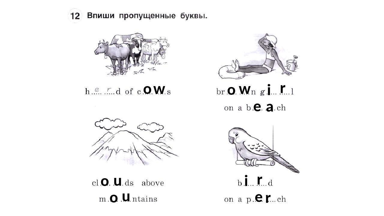 o w o w i r e a o u o u i r e r