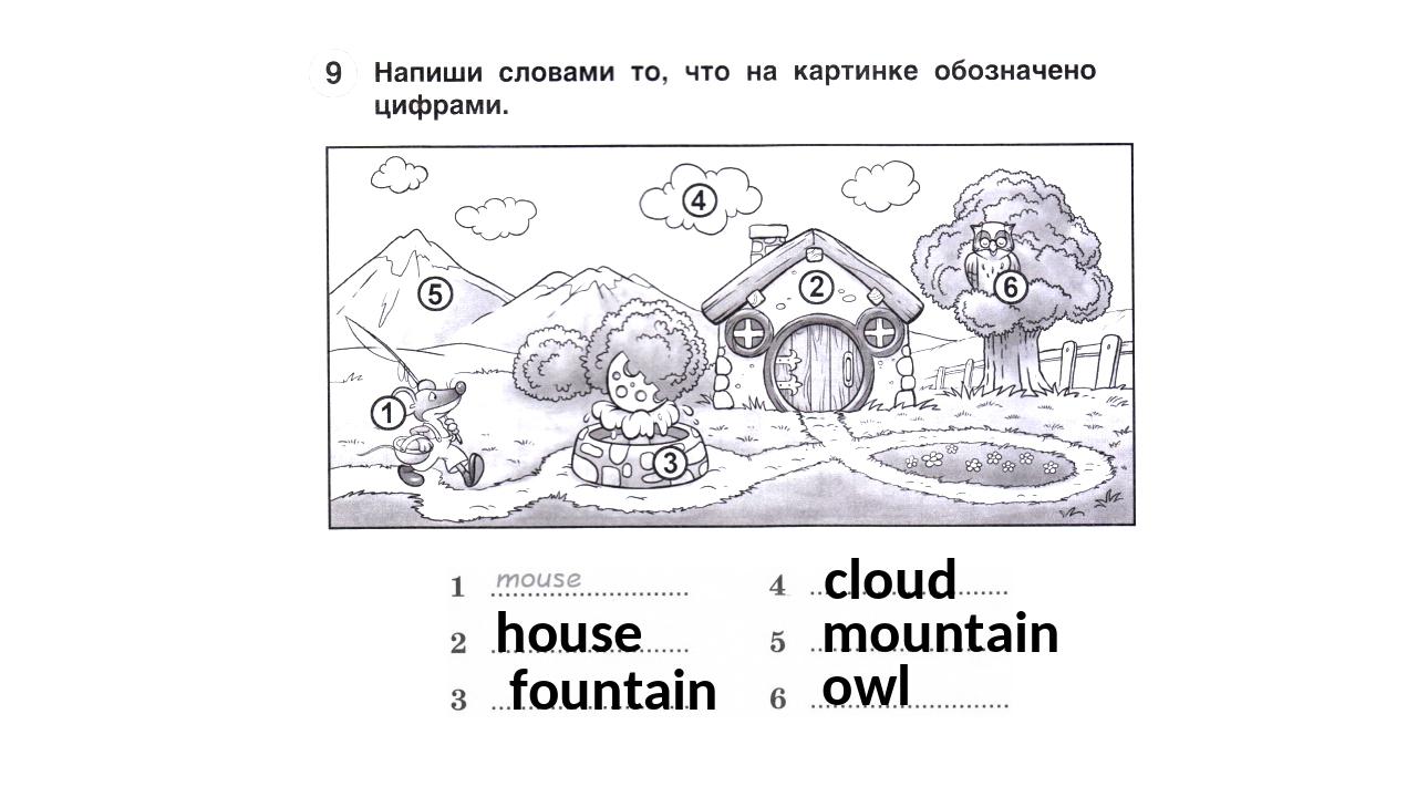 house fountain cloud mountain owl