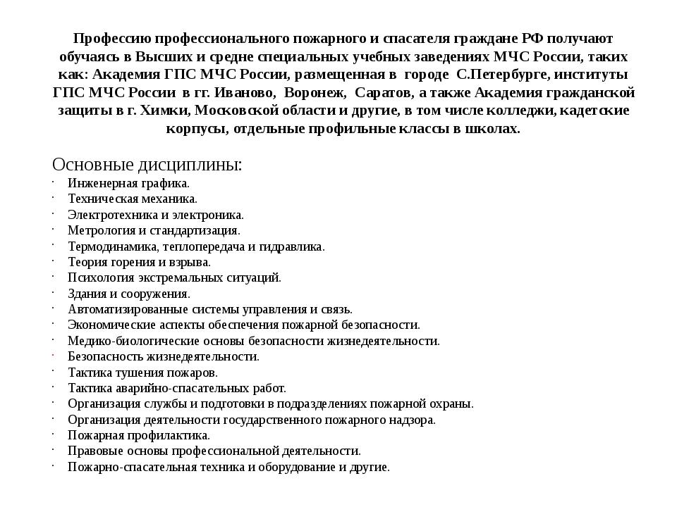 Профессию профессионального пожарного и спасателя граждане РФ получают обучая...