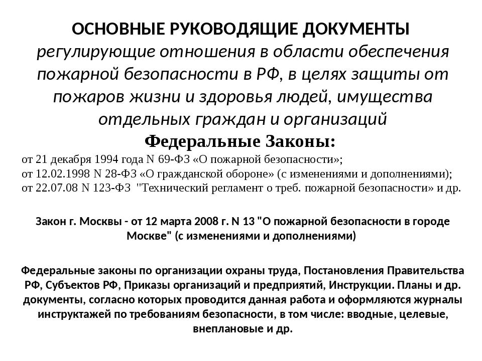 """Закон г. Москвы - от 12 марта 2008 г. N 13 """"О пожарной безопасности в городе..."""
