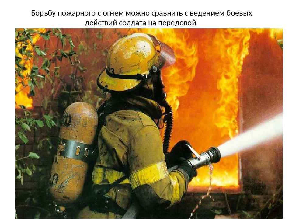Борьбу пожарного с огнем можно сравнить с ведением боевых действий солдата на...