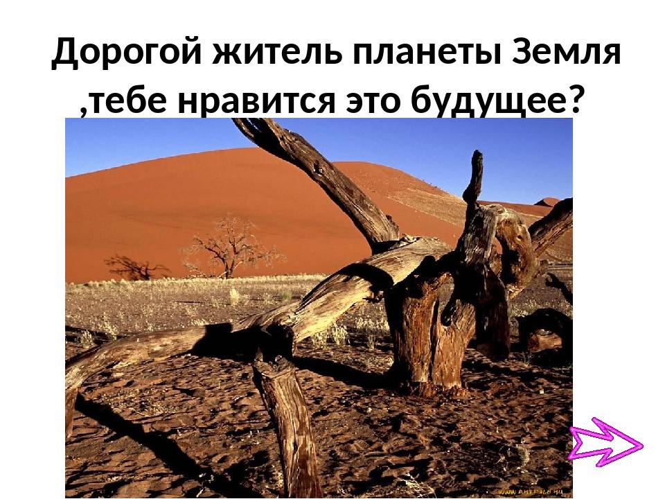 Дорогой житель планеты Земля ,тебе нравится это будущее?