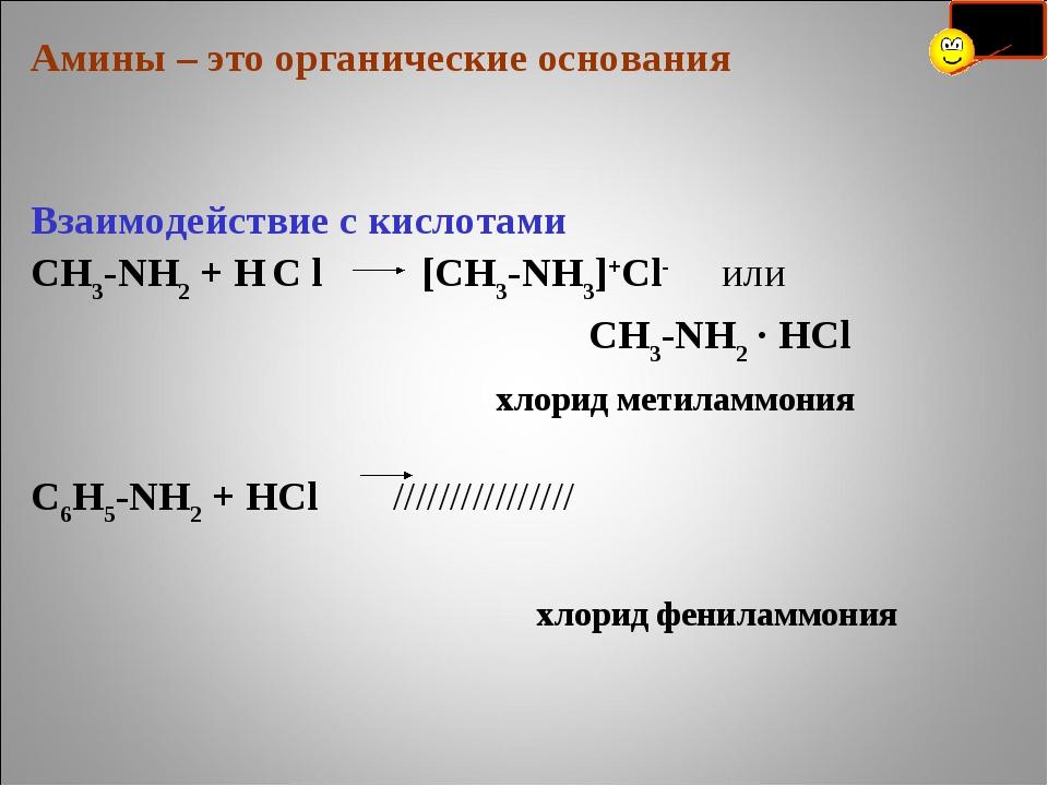 Амины – это органические основания Взаимодействие с кислотами СН3-NH2 + Н C l...