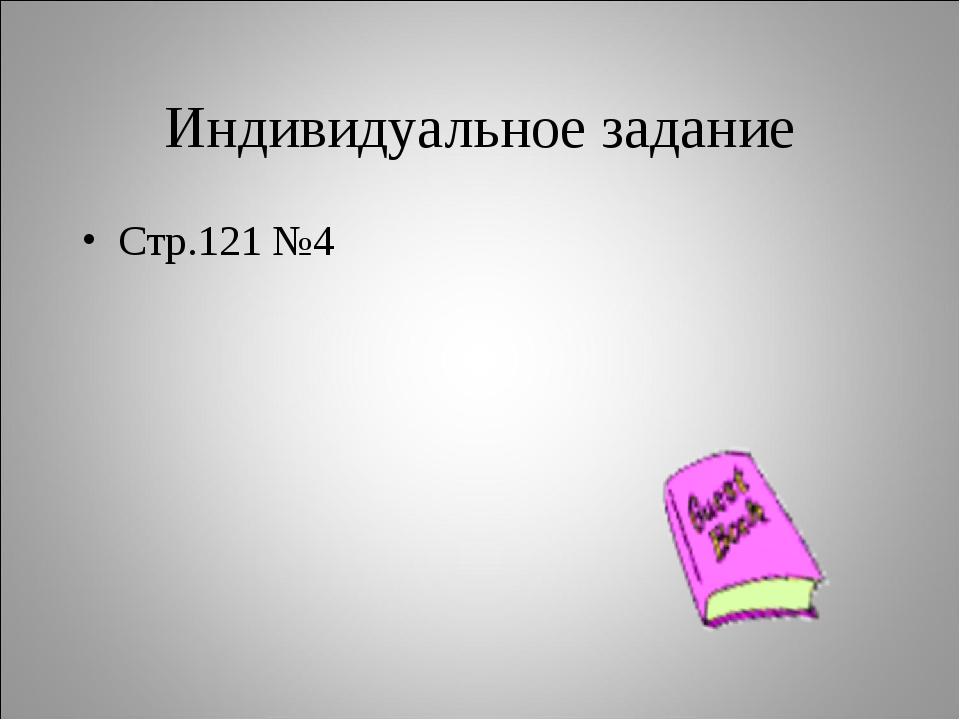 Индивидуальное задание Стр.121 №4