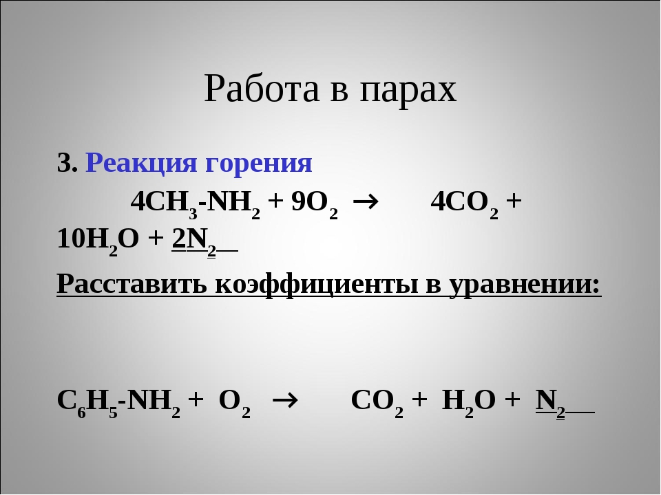 Работа в парах 3. Реакция горения 4СН3-NH2 + 9О2 → 4СО2 + 10Н2О + 2N2 Расстав...